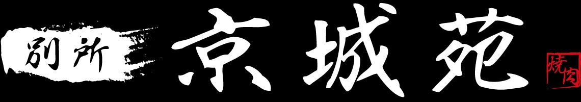 別所 京城苑(関内駅前の焼肉店)横浜・別所で愛されて40余年